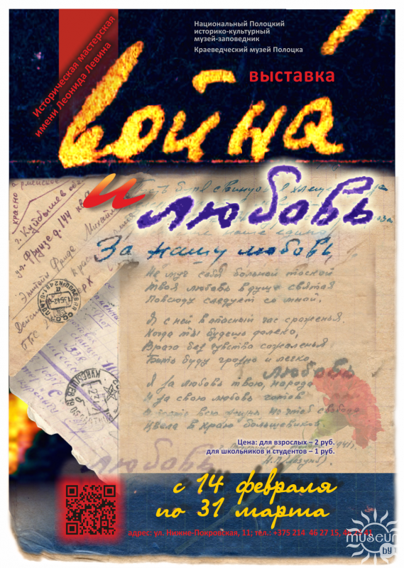 Выставка «Война и любовь». Краеведческий музей, г. Полоцк, 2019 г.