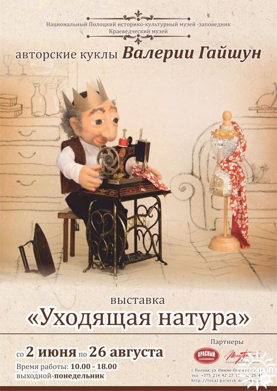 Выставка «Беларусь в годы Первой мировой войны». Краеведческий музей. г. Полоцк, 2018 г.